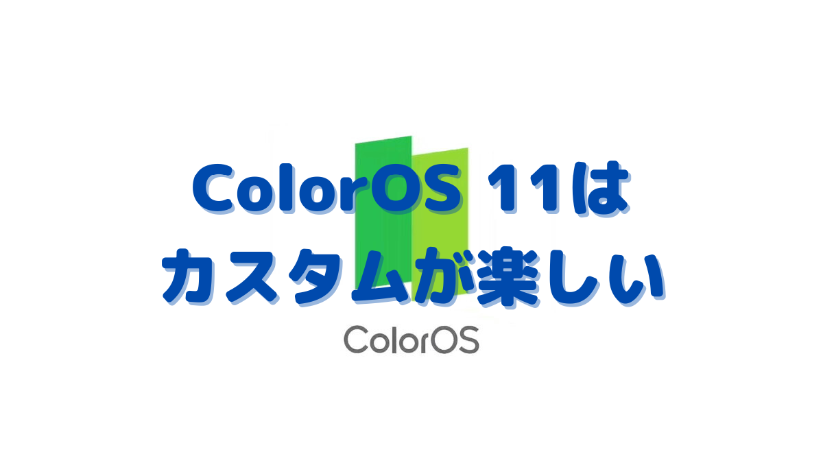 Color OS11アイキャッチ