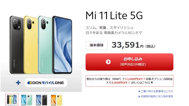 Mi 11 Lite 5G販売ページ